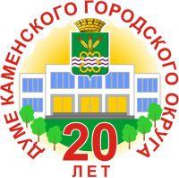 Подробнее: Думе Каменского городского округа - 20 лет