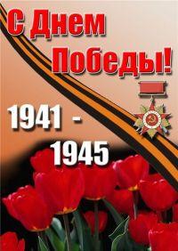 Подробнее: С Днем Победы!