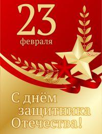 Подробнее: С Днем защитника Отечества!