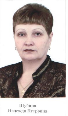 Шубина Надежда Петровна